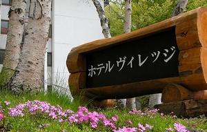 ホテルヴィレッジの看板.png