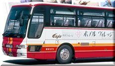 ホテルヴィレッジ直行バス.png